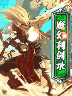 http://giaitripro.waphall.com/Game-update/game-ma-huyen-loi-kiem-luc-magic-sword-1-1365.png